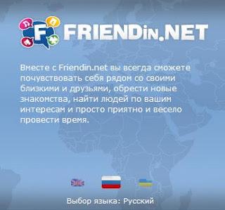 friendin.net