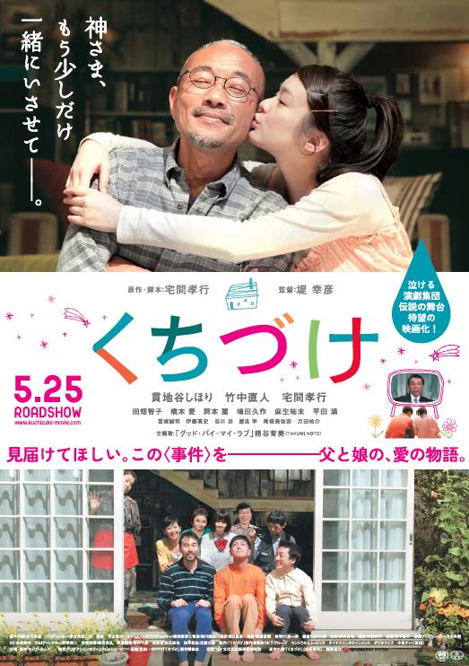 Angel Home (2013)