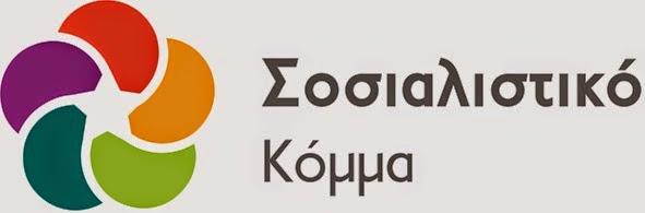 Αποτέλεσμα εικόνας για Σοσιαλιστικό κόμμα λογότυπο Στέφανος Τζουμάκας