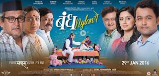 Bandh Nylon Che Trailer Subodh Bhave, Mahesh Manjrekar