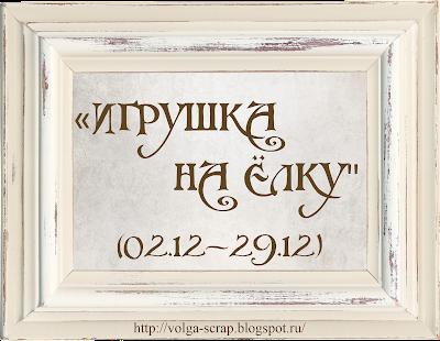 http://volga-scrap.blogspot.ru/2013/12/0212-2912.html