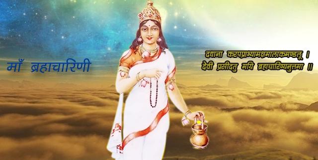 नवरात्रे के दूसरे दिन माता ब्रह्मचारिणी की पूजा
