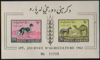 1961年アフガニスタン・イスラム国 ボルゾイの切手シート