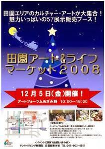 20081130-田園.jpg