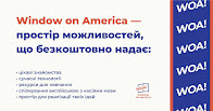 """Window on America"" Lutsk"