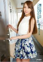 IPZ-473 隣のお姉さんがこんなにスケベなんて 希崎ジェシカ
