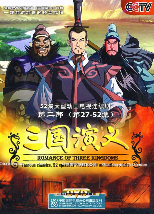 การ์ตูนสามก๊ก Anime (TV2009) ,三国演义