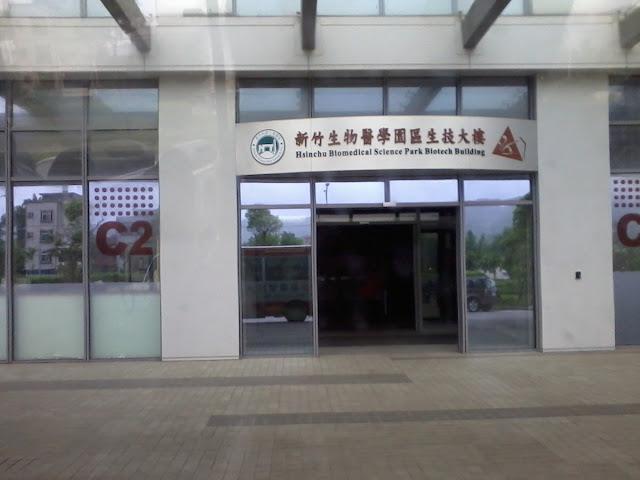 新竹生物醫學園區生技大樓