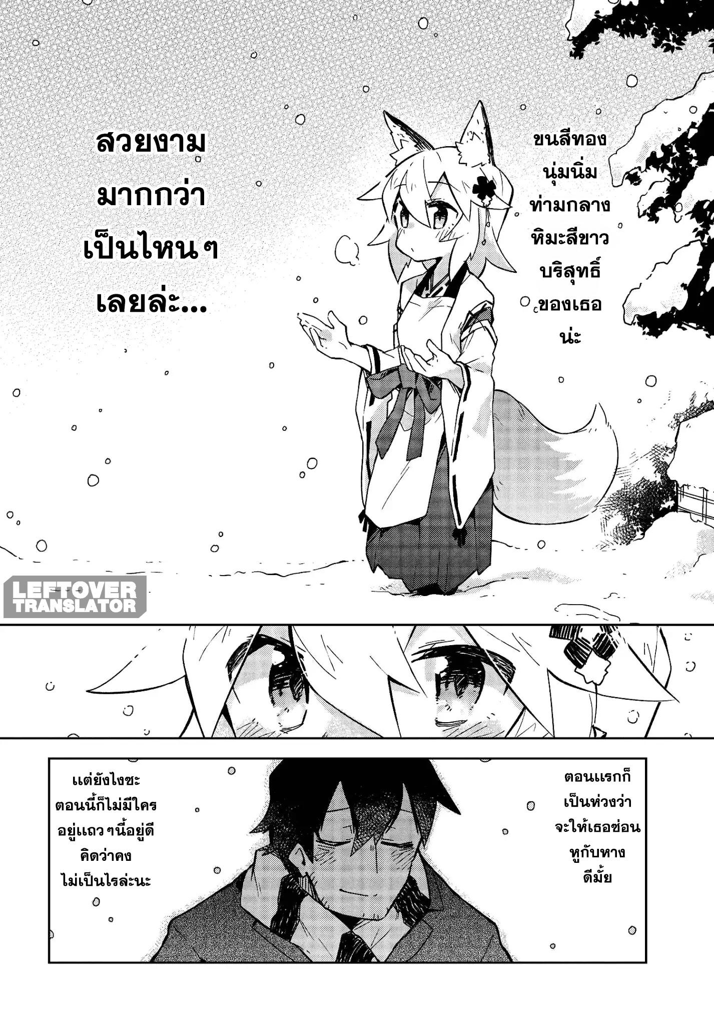 Sewayaki Kitsune no Senko-san ตอนที่ 10 TH แปลไทย