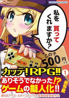[おちR] カッテ! RPG !! 第01巻