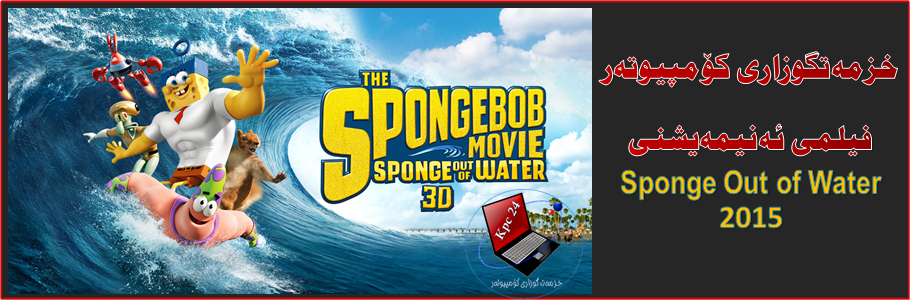 فیلم کارتۆنی ئەنیمەیشنی  ( Sponge Out of Water ) بە کوالێتی بەرز فول ئێچ دی MKV-1080P بۆ ساڵی 2015 بە قەبارەی ( 3.52 گێگا ) بە شێوازی تۆررینت داونلۆاد بکە