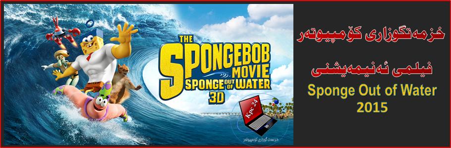 فیلم کارتۆنی ئەنیمەیشنی (Sponge Out of Water) بە کوالێتی بەرز فول ئێچ دی MKV-1080P بۆ ساڵی 2015 بە قەبارەی ( 3.52 گێگا ) بە شێوازی تۆررینت داونلۆاد بکە