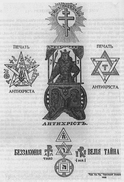 Origine antisemitismo: Protocolli dei Savi di Sion