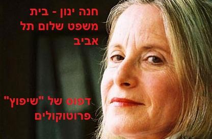 שופטת חנה ינון - בית משפט השלום תל אביב - דפוס של שיפוץ פרוטוקולים