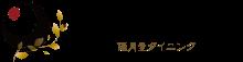 陽月堂ダイニングBlog