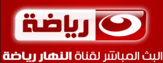 قناة النهار رياضة بث مباشر ALNahar Sports Live
