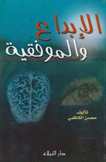 كتاب الإبداع والموفقية - محسن الكاظمي