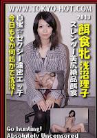 Tokyo Hot k0842 餌食牝 浅沼理子 Riko Asanuma
