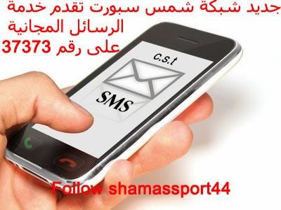 خدمة الرسائل المجانية للموقع شبكة شمس سبورت