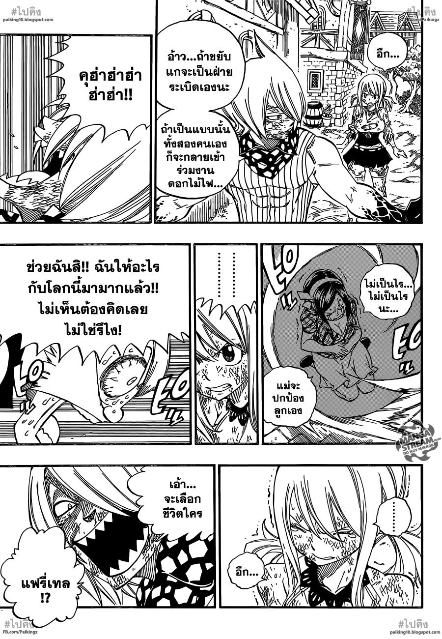 อ่านการ์ตูน Fairy tail361 แปลไทย ระเบิดทั้งสอง