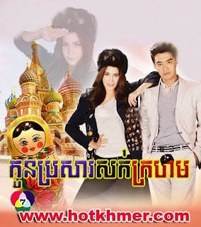 Kon Brosa Sok Krahom [32 End] Thai Lakorn Thai Khmer Movie dubbed Videos