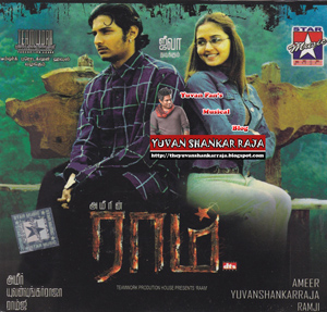 Raam Movie Album/CD Cover