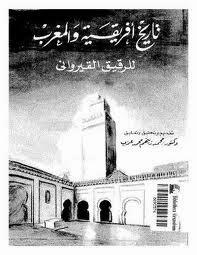 كتاب تاريخ افريقيا والمغرب للرقيق القيروانى