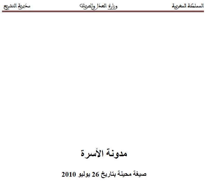 مدونة الأسرة المغربية