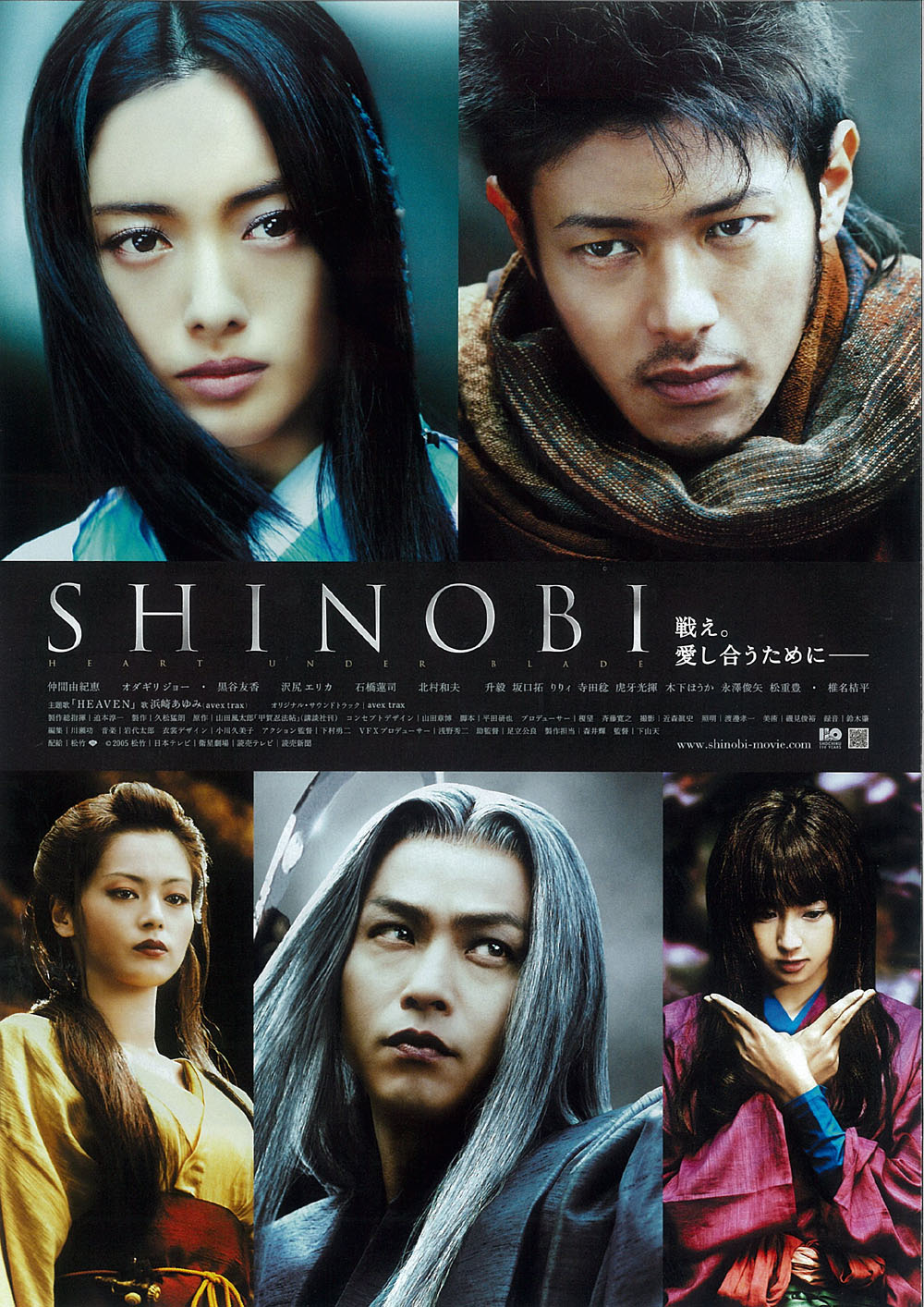 [Imagen: Shinobi+(2005).jpg]