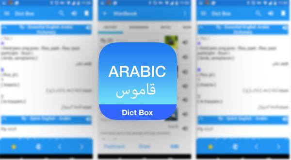 dict box : من أفضل تطبيقات الترجمة الفورية المتاحة على جوجل بلاي