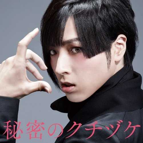 [MUSIC] 蒼井翔太 – 秘密のクチヅケ/Shota Aoi – Himitsu no Kuchizuke (2014.12.03/MP3/RAR)