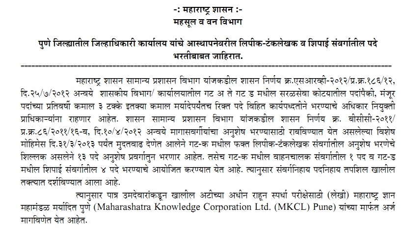 collector Office 2012 MKCL Recruitment clerk, peon, typist - oasis