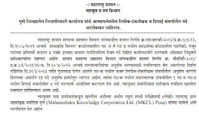 Office 2012 MKCL Recruitment clerk, peon, typist - oasis.mkcl.org