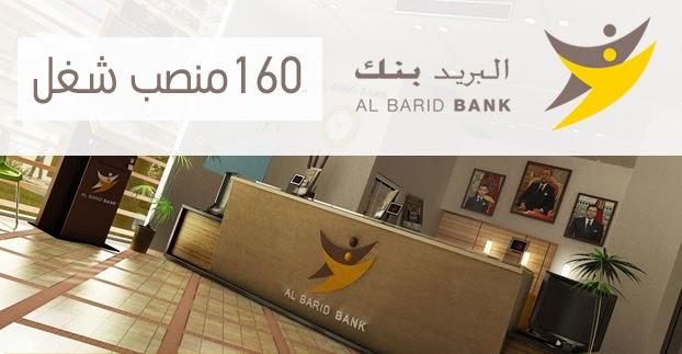 """أعلنت مؤسسة """"البريد كاش"""" فرع المؤسسة البنكية """" البريد بنك""""، عن فتح باب الترشيحات لمباراة توظيف 160 عون شباك بمختلف الفروع بالمدن المغربية. AL BARID CASH filiale d'Al Barid Bank: Concours de recrutement de (160) Guichetiers,"""
