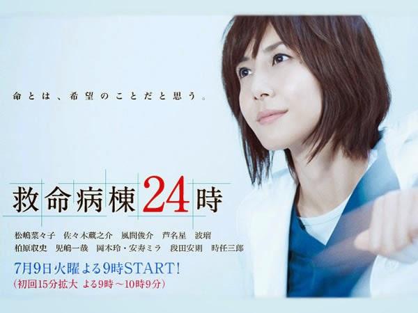 救命病棟24小時5(日劇) Kyumei Byoto 24 Ji 5