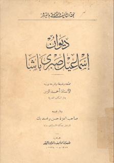 ديوان إسماعيل صبري باشا