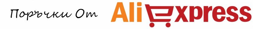 Поръчки от AliExpress