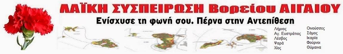 ΛΑΪΚΗ ΣΥΣΠΕΙΡΩΣΗ Βορείου ΑΙΓΑΙΟΥ