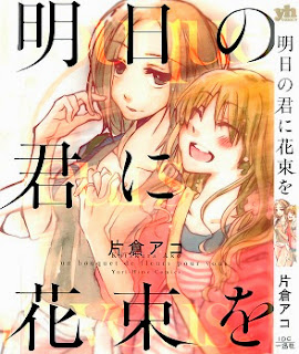 明日の君に花束を (Ashita no Kimi ni Hanataba wo) zip rar Comic dl torrent raw manga raw