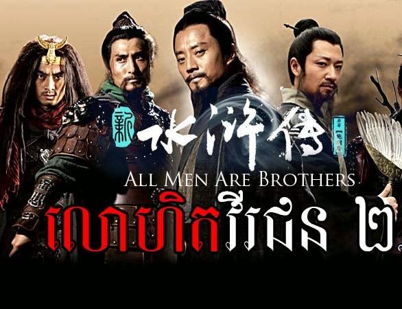 Lohet Vireak Chun II [46 End] Chinese Drama Khmer Movie