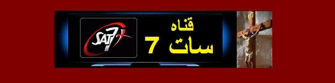 قناه سات 7