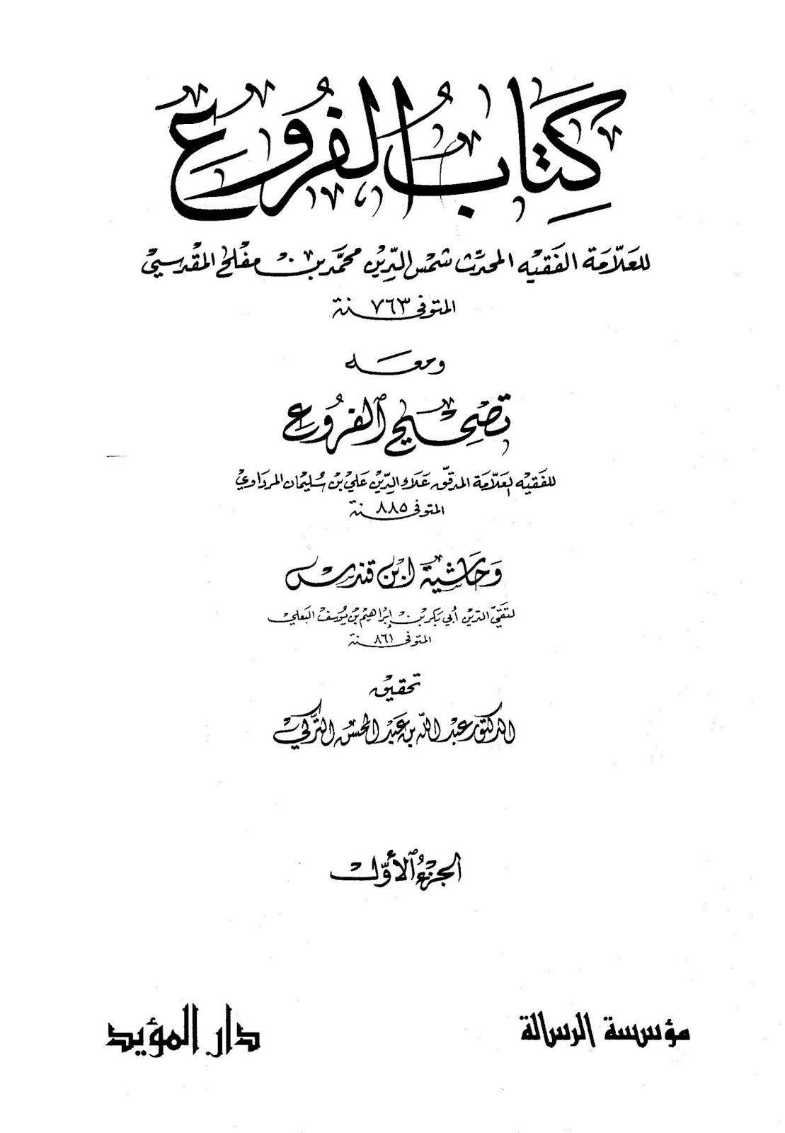 كتاب الفروع لابن مفلح ومعه تصحيح الفروع للمرداوي وحاشية ابن قنديد pdf