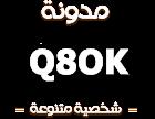مدونة Q8OK | سياسية تقنية رياضية شعرية متنوعة