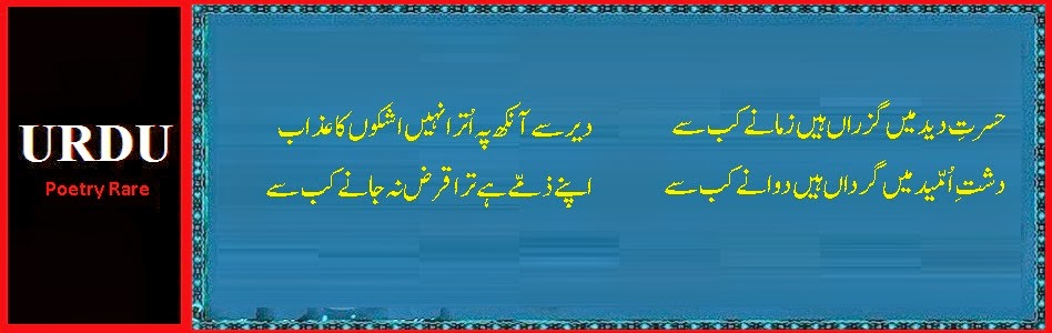 Rare Urdu Poetry