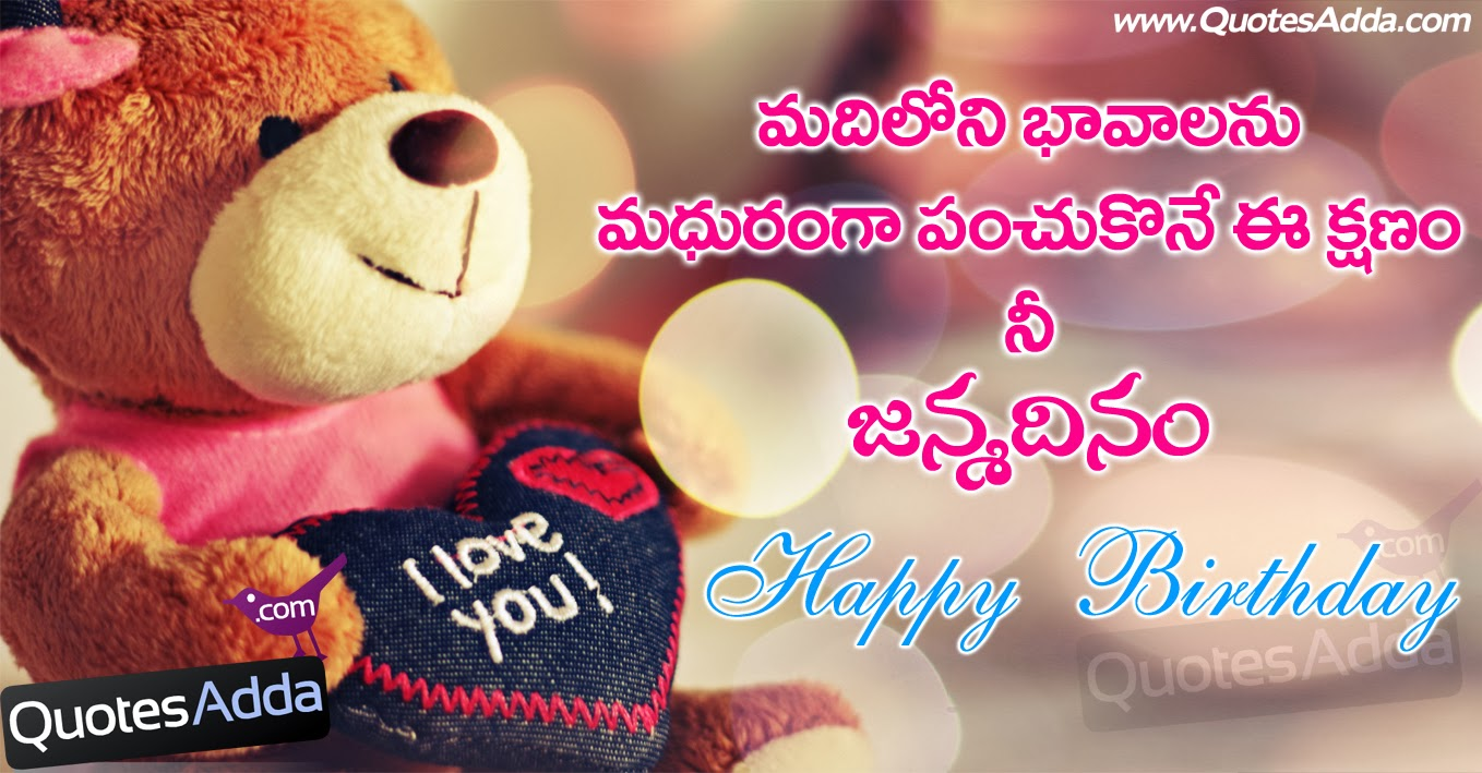 telugu birthday quotes for lovers