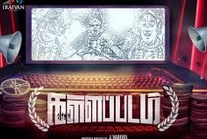 Watch Kallappadam 2015 Tamil Movie Trailer Online
