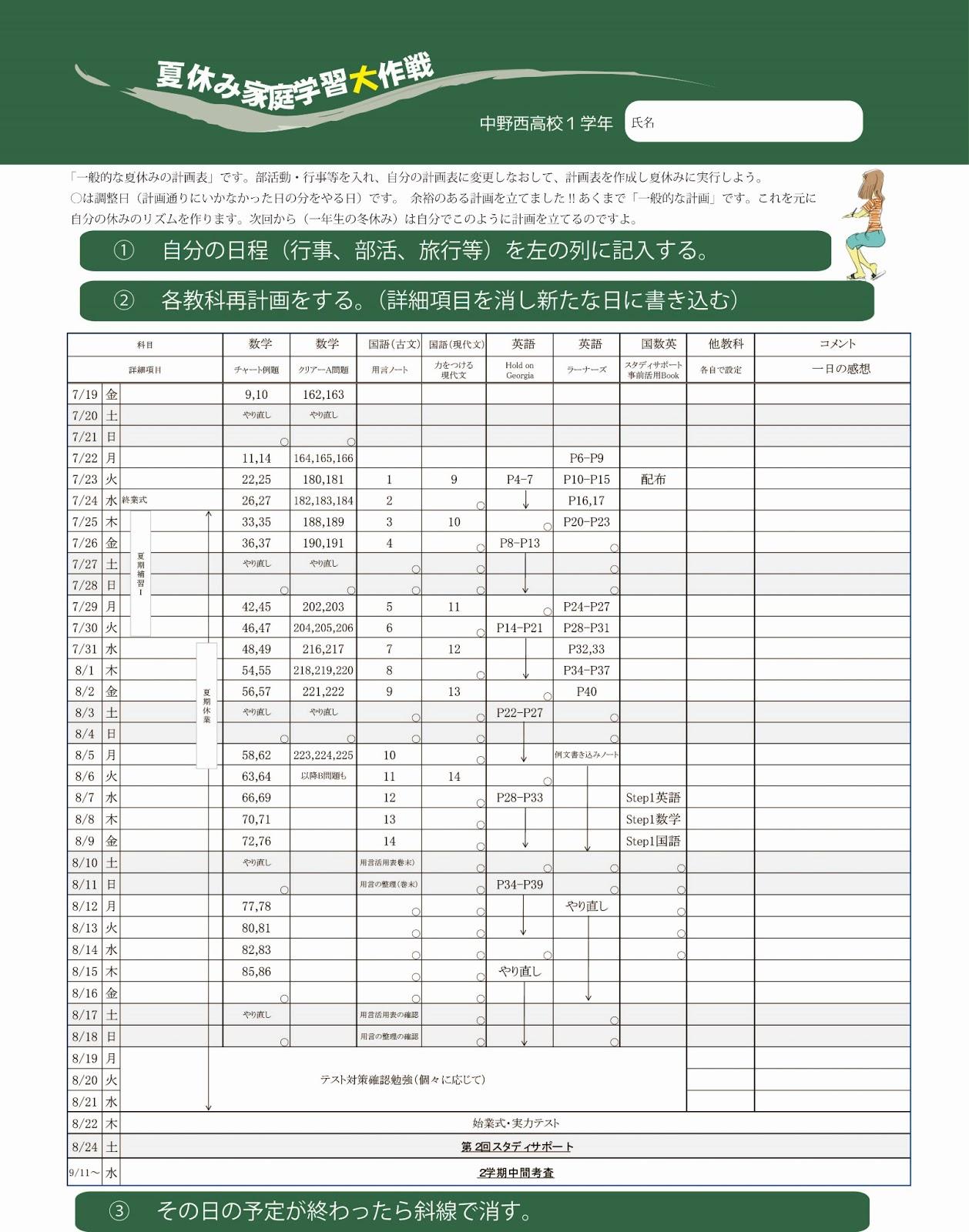 ... 高校30期生: 夏休み学習計画表 : カレンダー 学習 : カレンダー