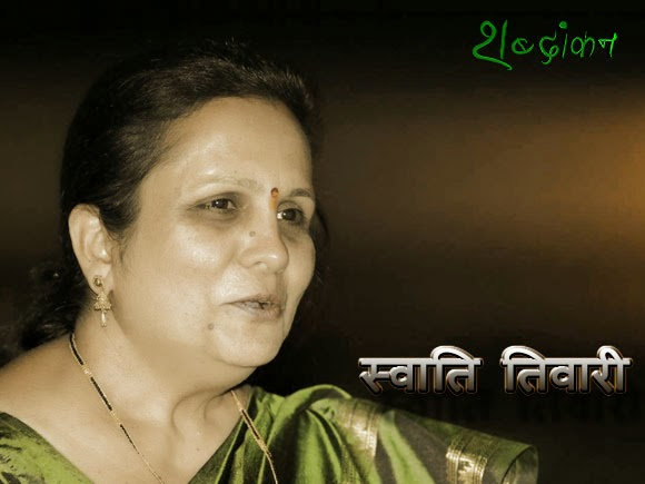 swati tiwari ki hindi sahitya kahani
