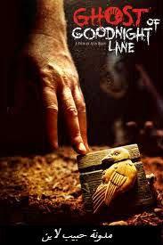 مشاهدة,فيلم,الرعب,Ghost,Of,Goodnight,Lane,مدونة,حبيب,لاين