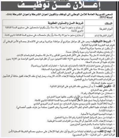 اعلان توظيف اعوان في الشرطة الجزائرية ذكور و اناث جوان 2012  2